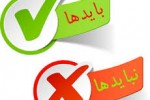 بایدها و نبایدهای ثبت برند
