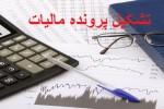 لزوم تشکیل پرونده در دارایی و اخذ کد اقتصادی
