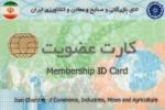 کارت بازرگانی و کارت عضویت چه تفاوتهایی دارند؟