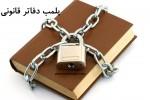 پلمپ دفاتر تجاری و جرائم عدم ارائه به اداره امور مالیاتی